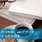 2014年版:webデザイナーにオススメの本