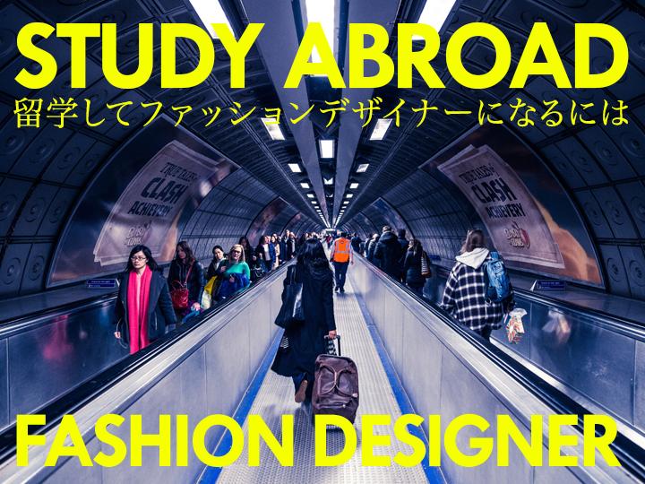 留学してファッションデザイナーになるには