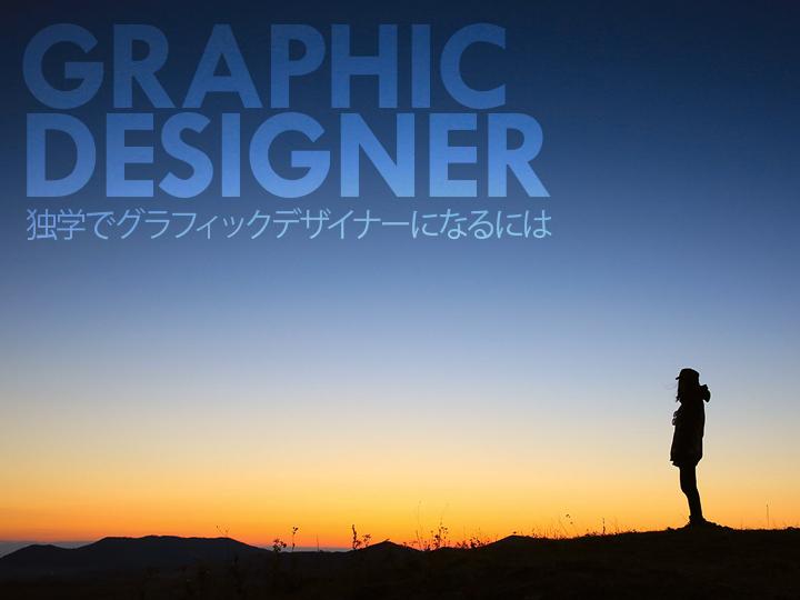 独学でグラフィックデザイナーになるには