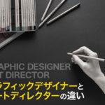 グラフィックデザイナーとアートディレクターの違い