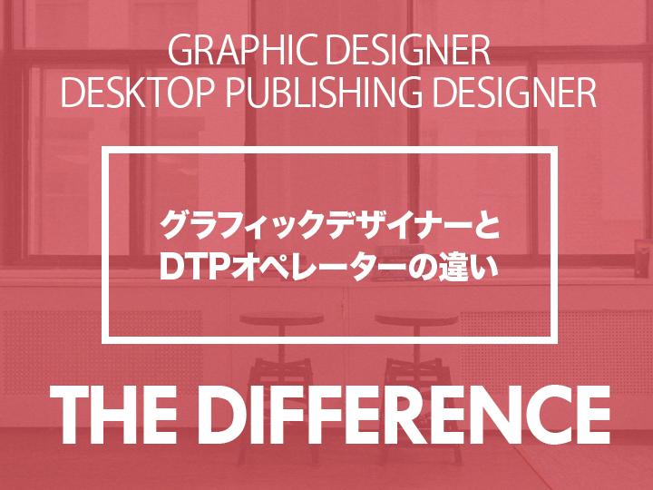 グラフィックデザイナーとDTPオペレーターの違い
