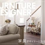 家具デザイナーになるには