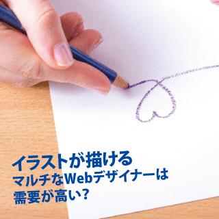 イラストが描けるマルチなwebデザイナーは需要が高い デザイナーに
