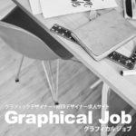 40代の女性グラフィックデザイナーが多数活躍中