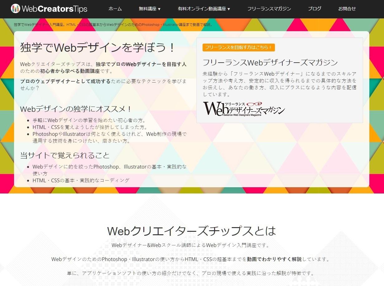WebCreatorsTips