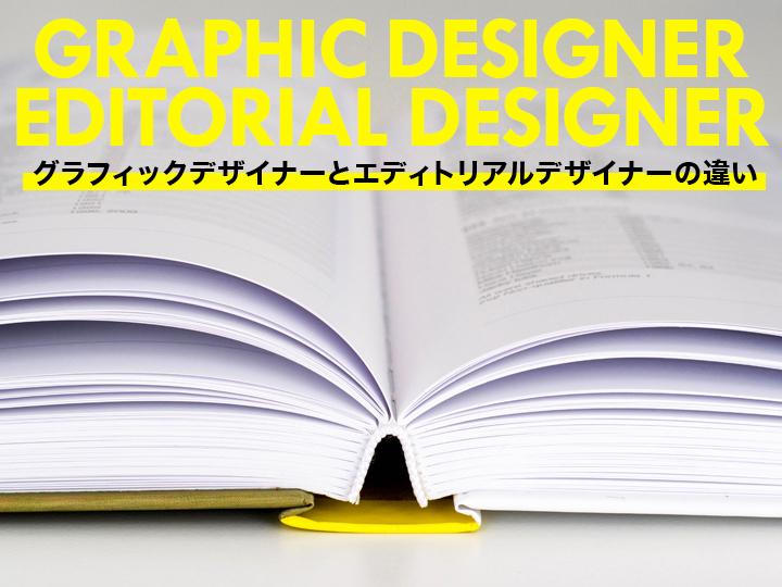 グラフィックデザイナーとエディトリアルデザイナーの違い