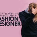 独学でファッションデザイナーになるにはどうすればいいの?