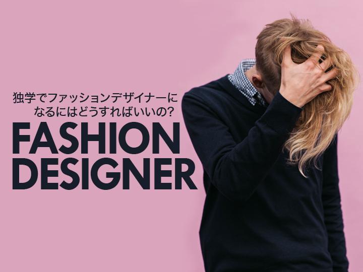 独学でファッションデザイナーになるにはどうすればいいの??