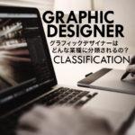 グラフィックデザイナー、デザイン会社はどんな業種に分類されるの?