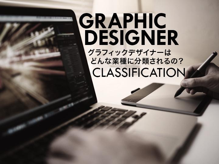 グラフィックデザイナーはどんな業種に分類されるの?