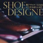 靴デザイナー、シューズデザイナーになるには?