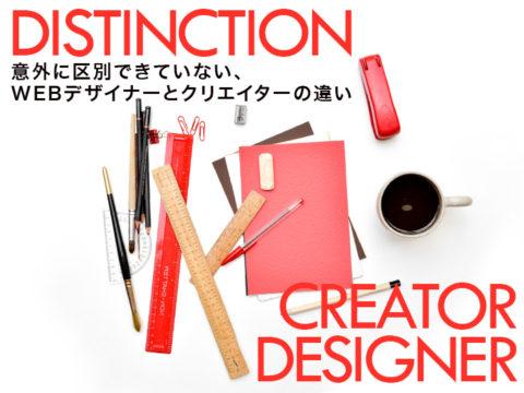 意外に区別できていない、Webデザイナーとクリエイターの違い