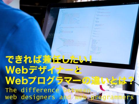 できれば兼任したい!WebデザイナーとWebプログラマーの違いとは?