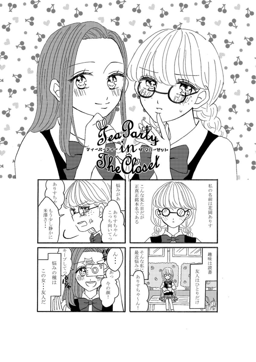 {漫画TeaParty in TheCloset